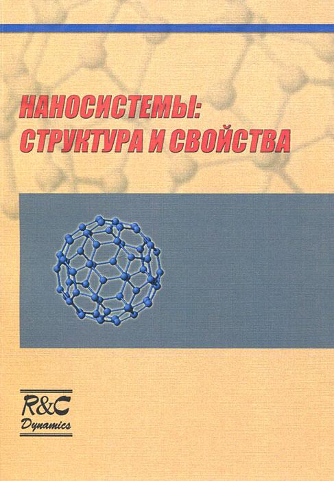 Наносистемы. Структура и свойства. Сборник научных трудов