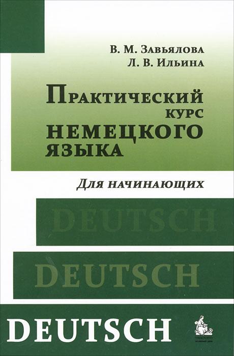 В. М. Завьялова, Л. В. Ильина Практический курс немецкого языка. Для начинающих