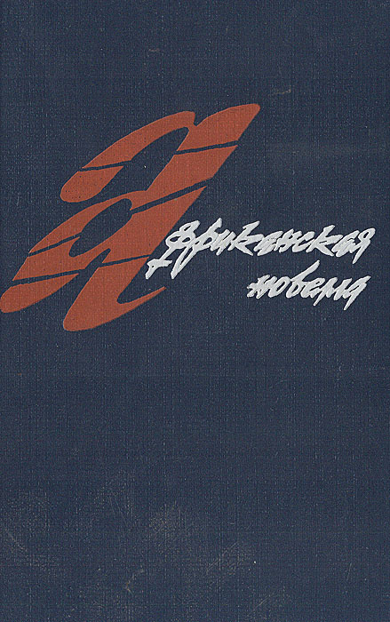 Африканская новелла. 60 - 80-е годы