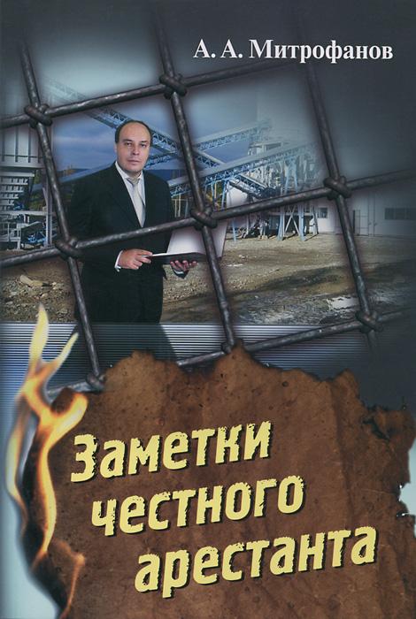 А. А. Митрофанов Заметки честного арестанта