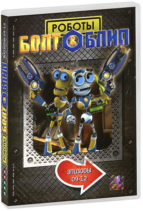 Роботы Болт и Блип: Серии 9-12