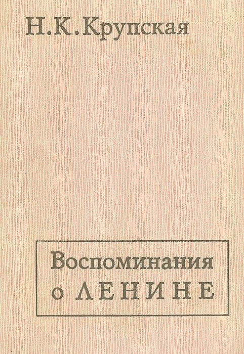 Воспоминания о Ленине (6364)