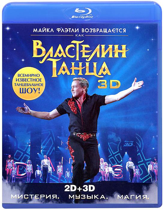 Властелин танца 3D и 2D (Blu-ray) музыка флешмоб нарезка для танца 2017