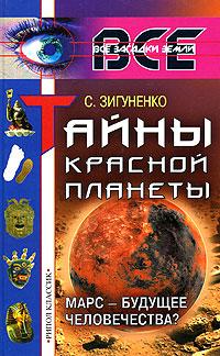 С. Зигуненко Тайны Красной планеты. Марс - будущее человечества?