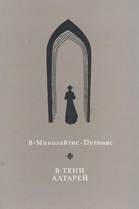 В. Миколайтис-Путинас В тени алтарей