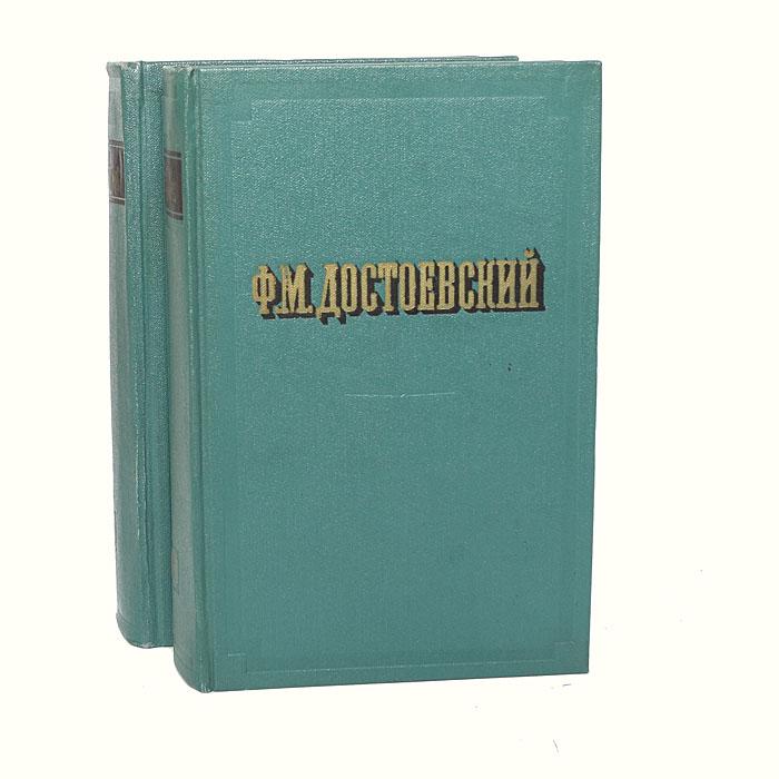Ф. М. Достоевский Ф. М. Достоевский. Повести и рассказы в 2 томах (комплект)