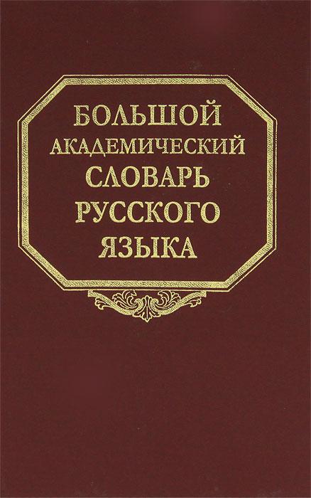 Большой академический словарь русского языка. Том 17. План-Подлечь