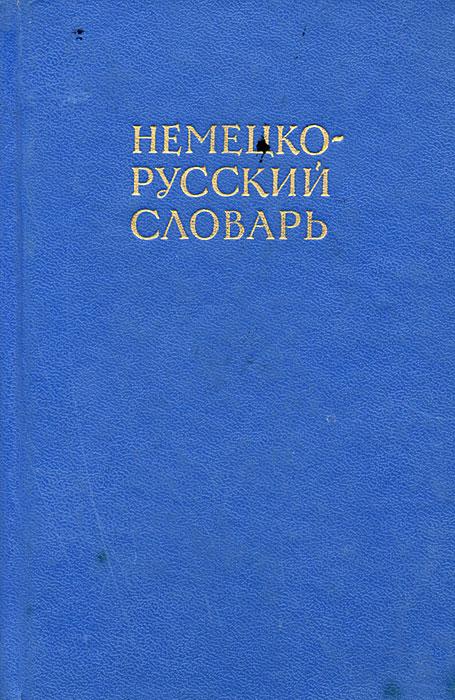 Немецко-русский словарь недорого