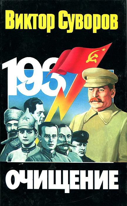 Виктор Суворов Очищение. Зачем Сталин обезглавил свою армию? футболка wearcraft premium printio gallifrey time lords