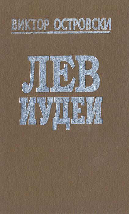 Виктор Островски Лев Иудеи