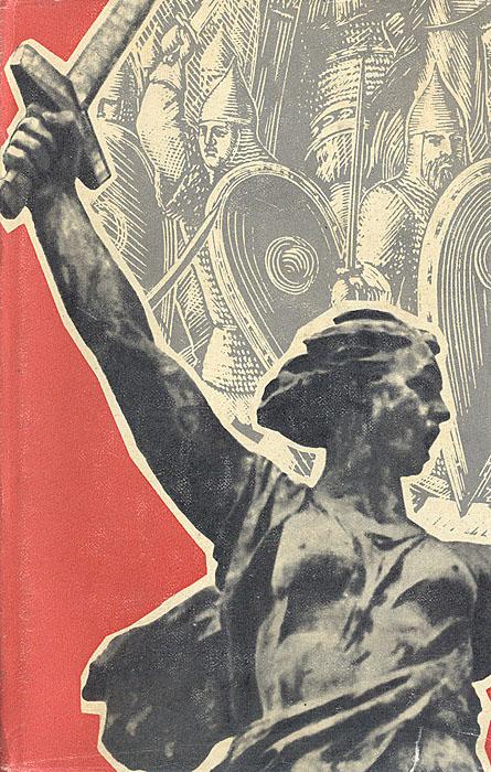 В. В. Мавродин, Н. М. Волынкин, В. А. Ежов Кто с мечом к нам войдет, от меча и погибнет рольф дитер мюллер враг стоит на востоке гитлеровские планы войны против ссср в 1939 году