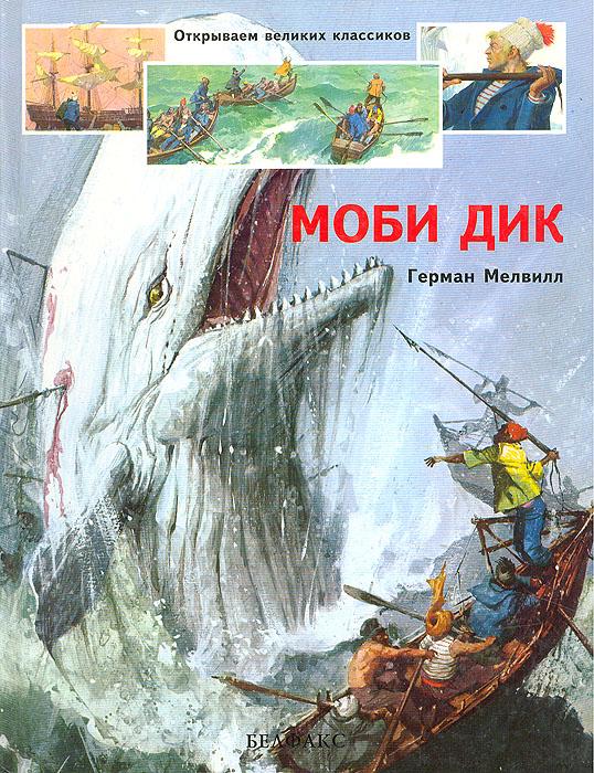 Картинки к книге моби дик