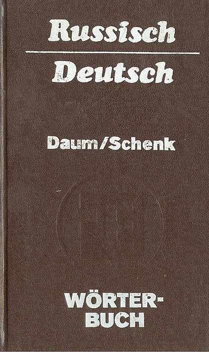 Edmund Daum, Werner Schenk Russisch-Deutsch Worterbuch цена и фото