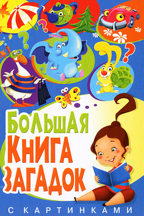Большая книга загадок с картинками. Доставка по России