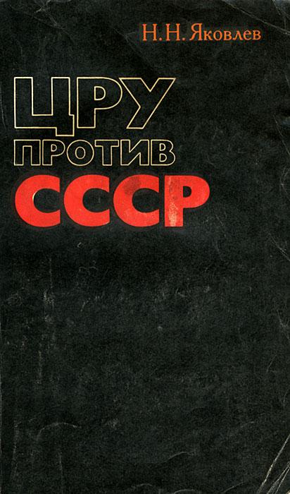 Н. Н. Яковлев ЦРУ против СССР