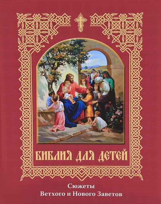 Библия для детей библия для детей
