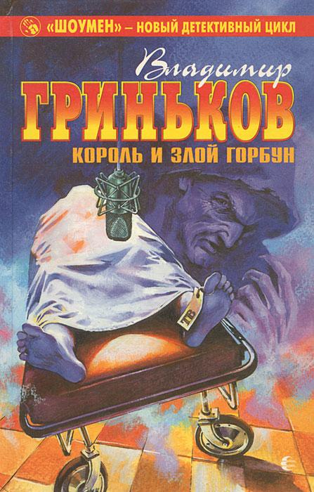 Владимир Гриньков Король и Злой Горбун