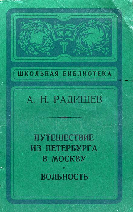 А. Н. Радищев Путешествие из Петербурга в Москву. Вольность а н радищев а н радищев избранное