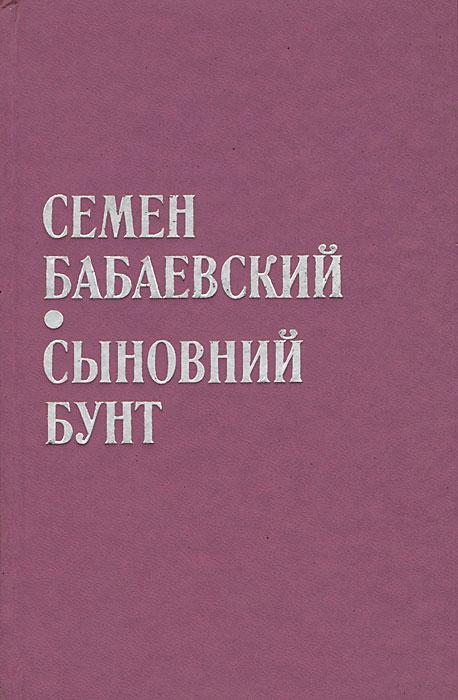 Семен Бабаевский Сыновний бунт семен бабаевский кавалер золотой звезды