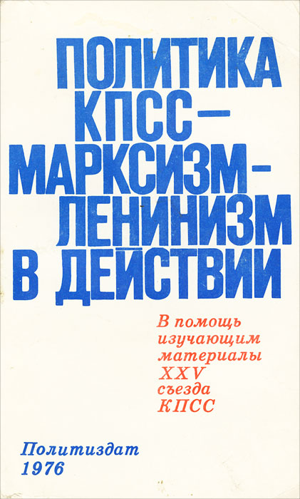 Политика КПСС - марксизм-ленинизм в действии актуальные вопросы политики кпсс учебное пособие