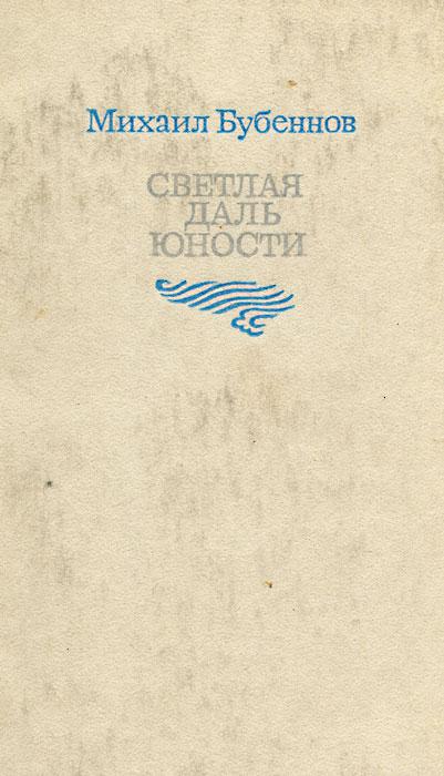 Михаил Бубеннов Светлая даль юности бибихин в слово и событие писатель и литература