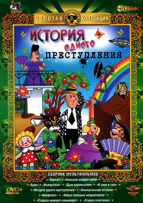 История одного преступления  Сборник мультфильмов