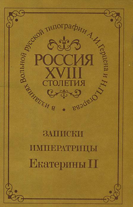Записки императрицы Екатерины II записки черномора