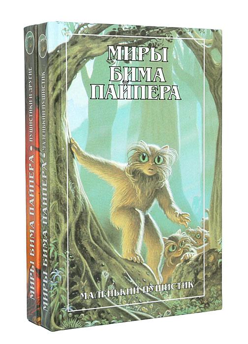 Бим Пайпер Миры Бима Пайпера (комплект из 2 книг) голон а серия авантюрно приключенческий роман комплект из 10 книг