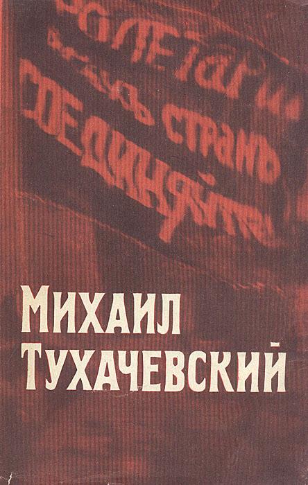 Л. Раковский Михаил Тухачевский