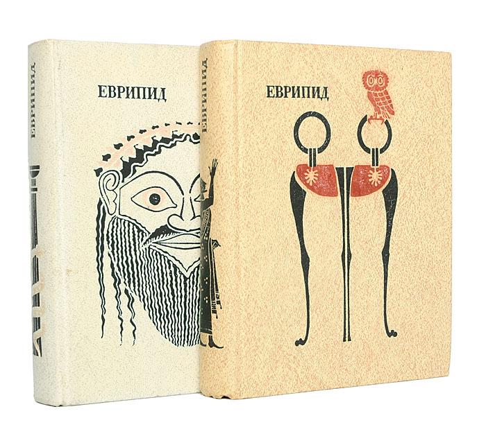 Еврипид Еврипид. Трагедии в 2 томах (комплект)