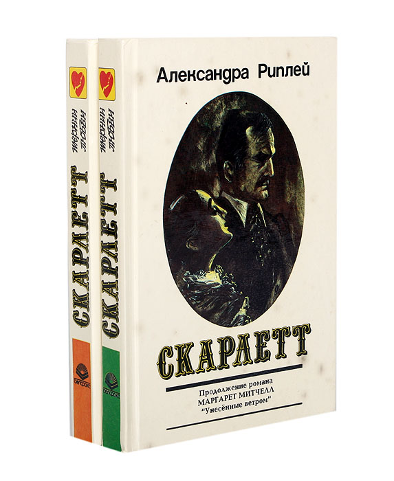 Александра Риплей Скарлетт (комплект из 2 книг)