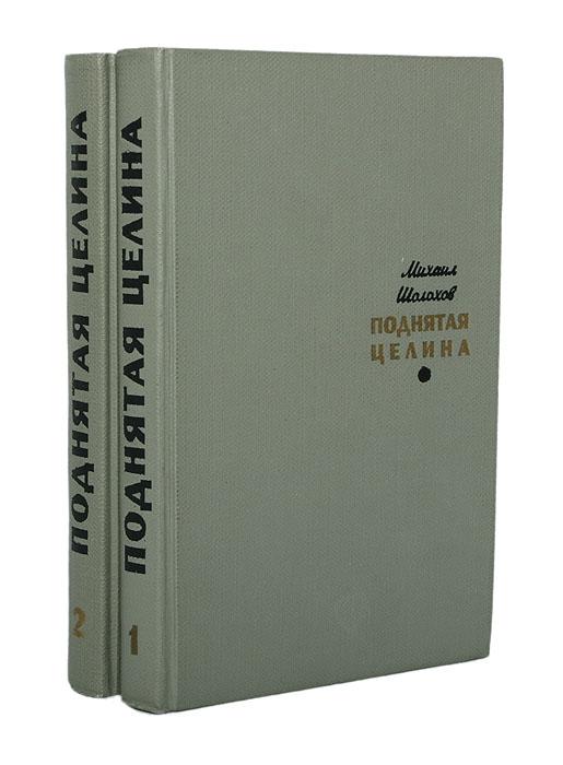 Михаил Шолохов Поднятая целина (комплект из 2 книг)