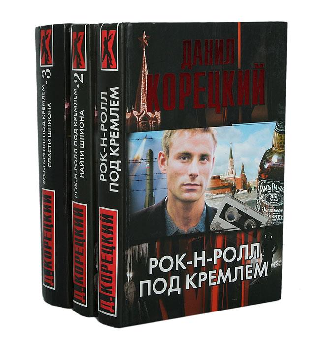 Фото - Данил Корецкий Рок-н-ролл под Кремлем. Рок-н-ролл под Кремлем-2. Рок-н-ролл под Кремлем-3 (комплект из 3 книг) данил корецкий рок н ролл под кремлем 5 освободить шпиона