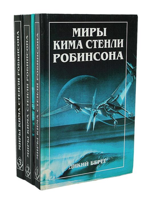 Ким Стэнли Робинсон Миры Кима Стенли Робинсона (комплект из 3 книг) цена