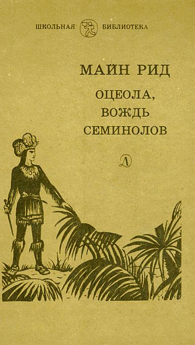 Оцеола, вождь семинолов
