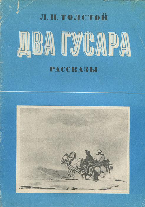 Л. Н. Толстой Два гусара. Рассказы л н толстой после бала page 2