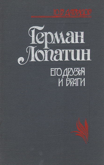 Ю. В. Давыдов Герман Лопатин. Его друзья и враги