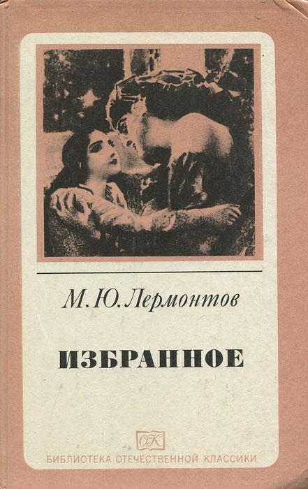 М. Ю. Лермонтов М. Ю. Лермонтов. Избранное