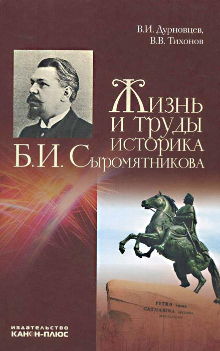 Жизнь и труды историка Б. И. Сыромятникова