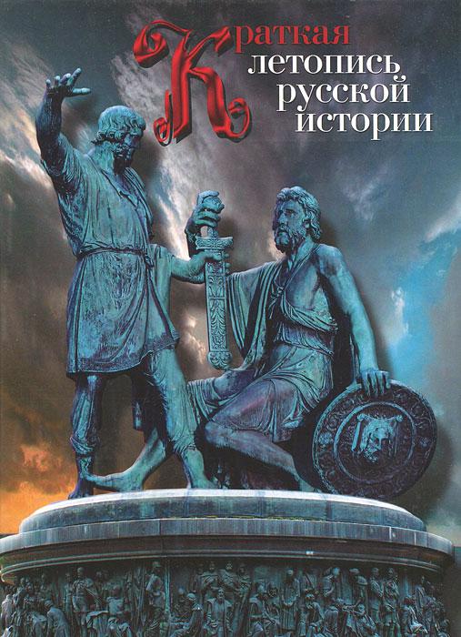 Н. А. Шефов Краткая летопись русской истории