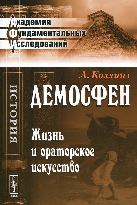 Книга Демосфен. Жизнь и ораторское искусство. Л. Коллинз