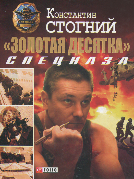 "Константин Стогний ""Золотая десятка"" спецназа"