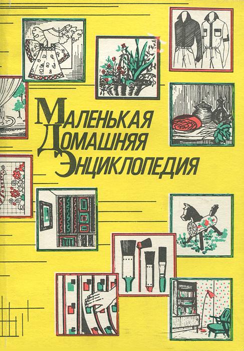 В. И. Жуковская Маленькая домашняя энциклопедия