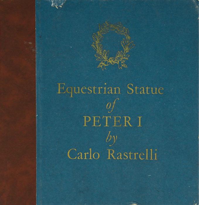 В. Петров Equestrian Statue of Peter I by Carlo Rastrelli / Конная статуя Петра I работы Растрелли д аркин растрелли