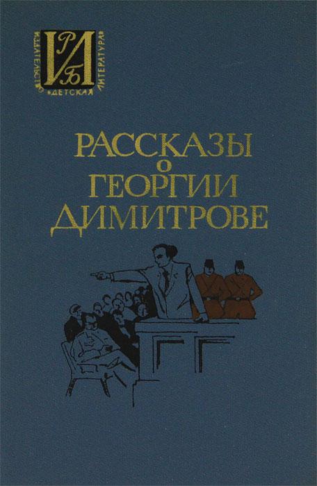 Рассказы о Георгии Димитрове