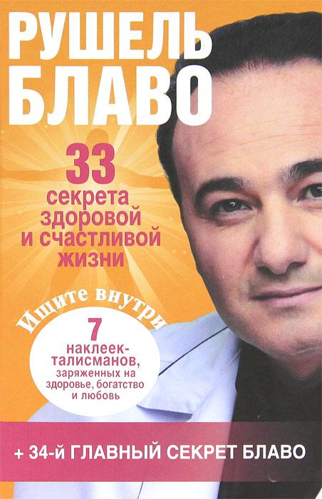 Рушель Блаво 33 секрета здоровой и счастливой жизни