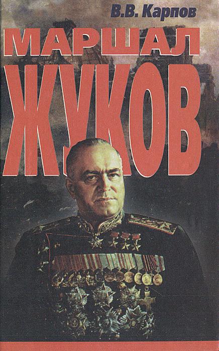 В. В. Карпов Маршал Жуков. Его соратники и противники в дни войны и мира цены онлайн