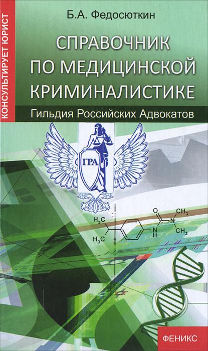 Б. А. Федосюткин Справочник по медицинской криминалистике