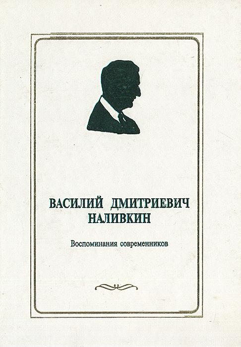 Василий Дмитриевич Наливкин. Воспоминания современников
