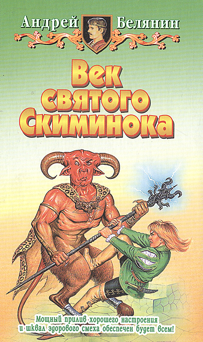 Андрей Белянин Век святого Скиминока